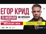 Егор Крид, Тула, 20.02.2019