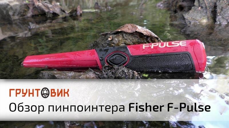 Fisher F-Pulse | Обзор пинпоинтера