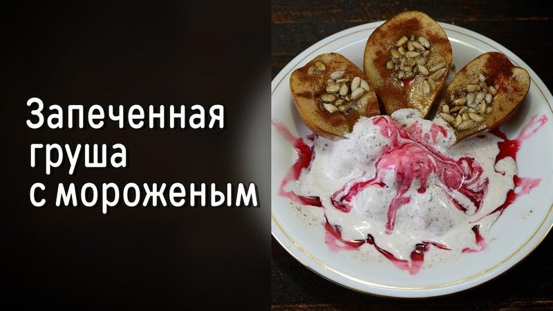 Запеченная груша с мороженым - быстрый вкусный десерт на дому!