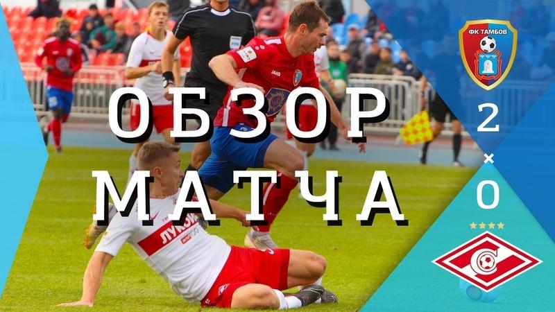 ФК Тамбов - Спартак-2 (Москва) (2:0). Видеообзор матча.