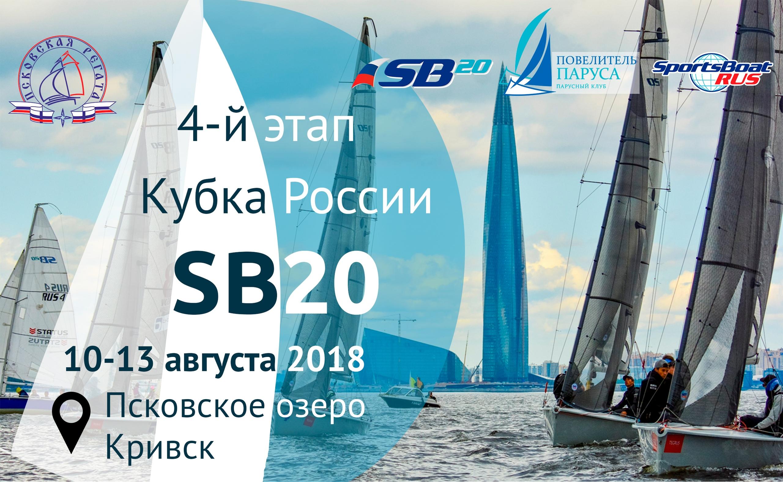 кубокSB20