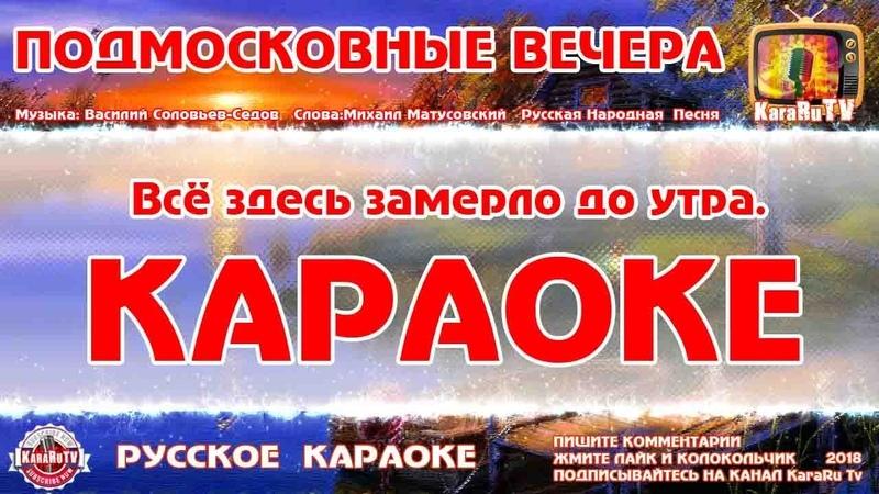 Караоке - Подмосковные вечера | Русская Народная Песня