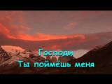 Светлана Малова - Ты поймёшь меня (караоке).mp4