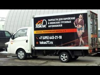 Запчасти для корейских и японских грузовиков