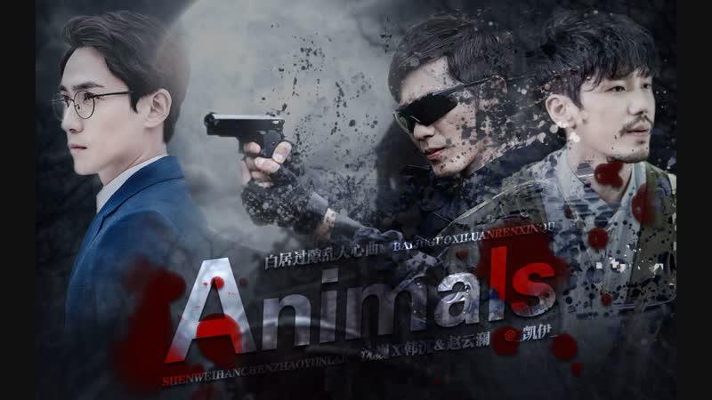 • Fan-made l• Шень Вей • Хан Чен → Юн Лань • Weilan • l• 《Animals 》 •l