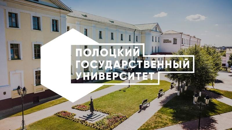 Полоцк. Полоцкий государственный университет