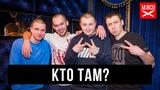 Кто ТАМ х ХТБ на RAP.UA AWARDS