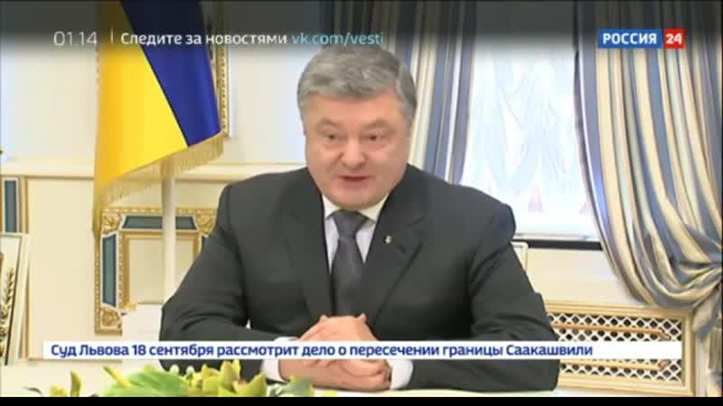 Новости на Россия 24 Юлию Тимошенко объявили врагом Украины
