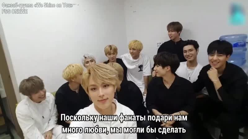 180624 [ONEUSONEWE] Peace of U @ V app (рус.саб)