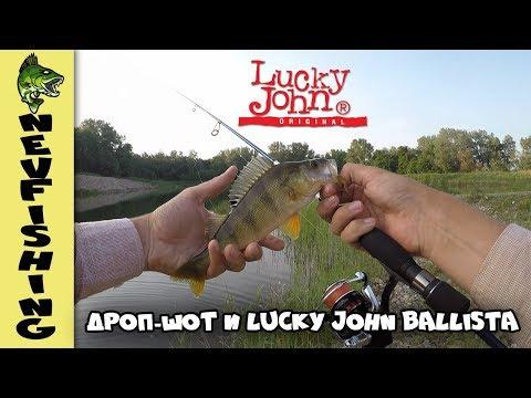 Дроп шот и Lucky John Ballista!инфа о предстоящем конкурсе