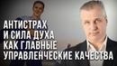 Антистрах и сила духа как главные управленческие качества Андрей Иванов