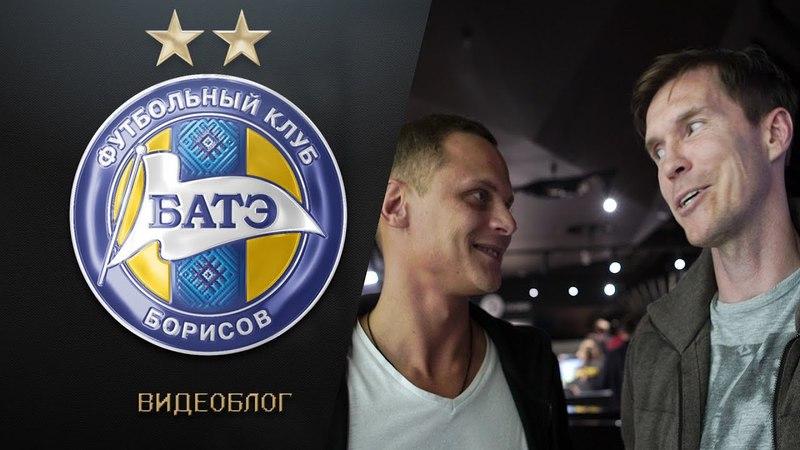 Футболисты БАТЭ о фильме Тренер Стас Драгун и 18