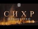 СИХР Колдовство Документальный фильм