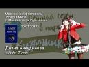Диана Анкудинова — Jodel-Time