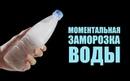 Моментальная Заморозка Воды 5 Невероятных Трюков
