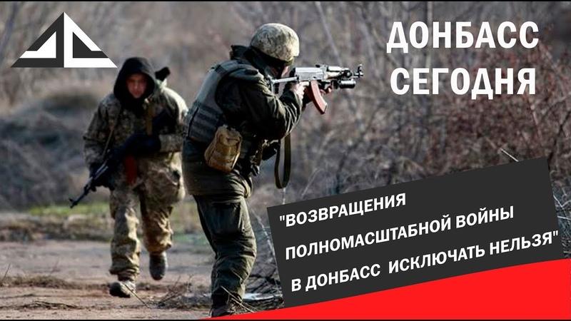 Возвращения полномасштабной войны в Донбасс исключать нельзя