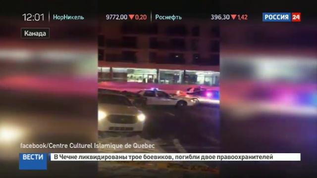 Новости на Россия 24 • Теракт в Квебеке: двое нападавших схвачены, один - в розыске