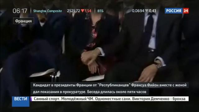 Новости на Россия 24 • Кандидат в президенты Франции ответил на вопросы прокуратуры