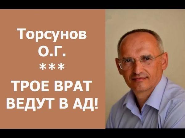 Торсунов. ТРОЕ ВРАТ ВЕДУТ В АД!