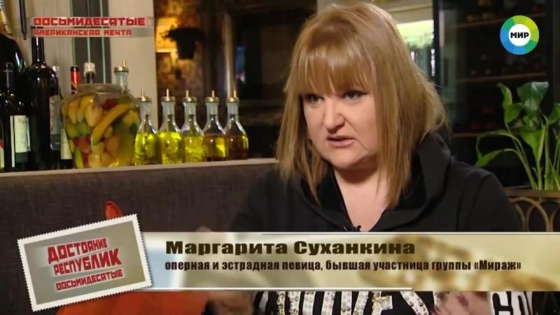 Маргарита СУХАНКИНА: Достояние республик. Восьмидесятые. Американская мечта (5.05.2018)