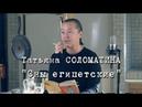 Татьяна СОЛОМАТИНА. Сны египетские