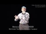 Вячеслав ТИМОФЕЕВ - Желтоокая