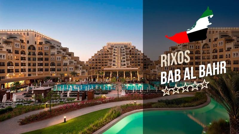 Rixos Bab Al Bahr 5* (Рас-аль-Хайма). Рекламный тур География