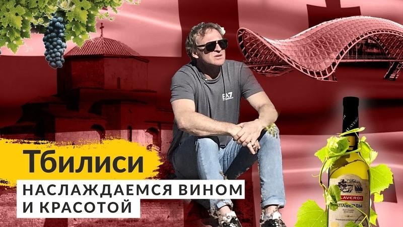 ТБИЛИСИ Сергей Писаренко дегустация вина и грузинский базар