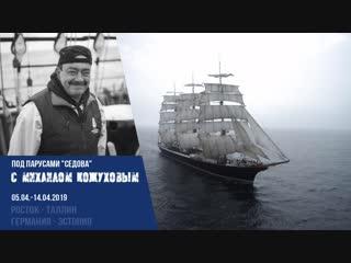 Экспедиции под парусами легендарных