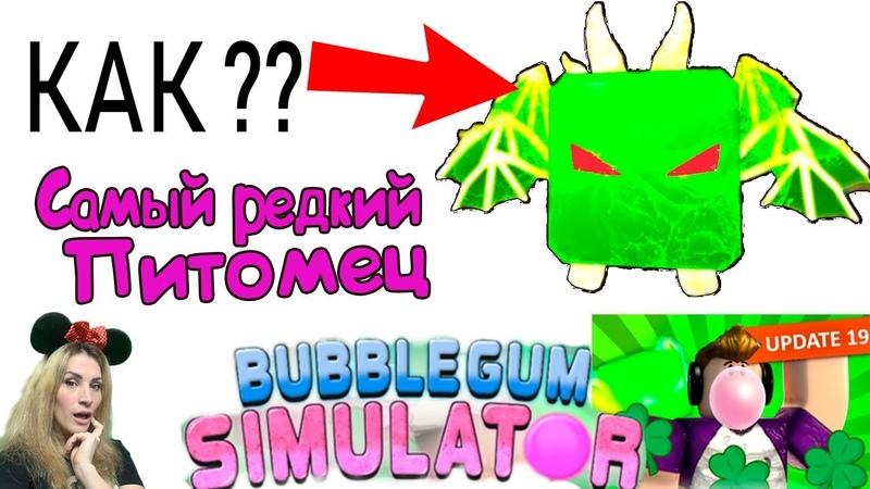 ОХОТА на Lucky OVERLORD Симулятор Жвачки роблокс Jenyasha Bubble gum simulator