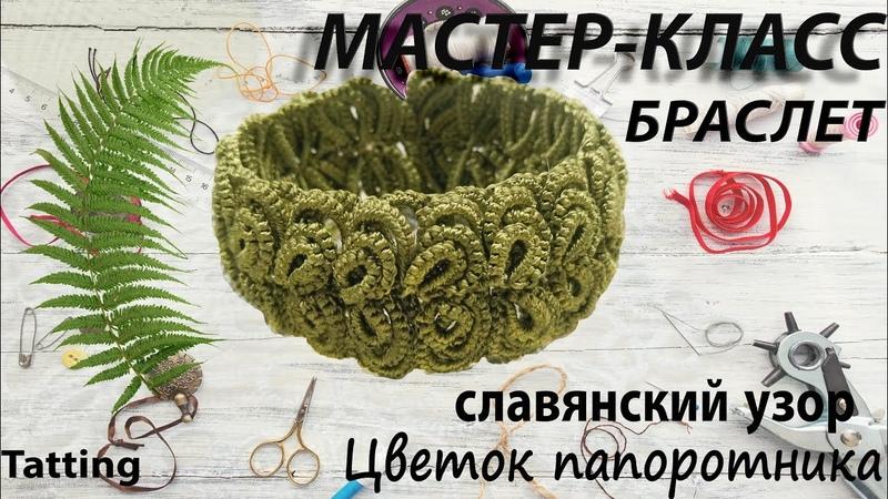 МК Браслет со славянским узором Цветущий папоротник, Фриволите/Анкарс/Tatting. Full HD
