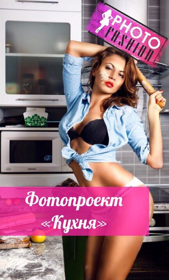 "Афиша Самара Фотопроект ""Кухня"""