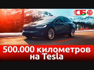 500.000 километров на Tesla   видео обзор авто новостей 01.02.2019
