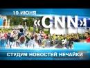 CNN 19 ИЮНЯ В ГУЩЕ СОБЫТИЙ Новый выпуск