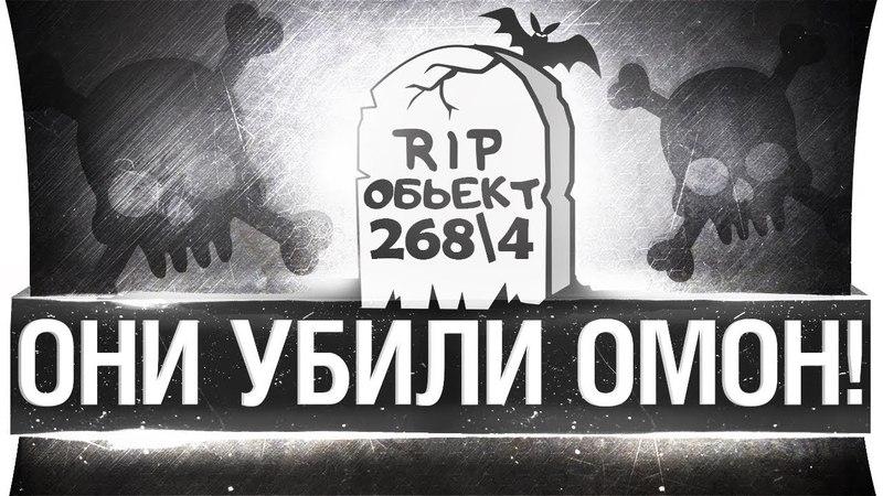 ОНИ УНИЧТОЖИЛИ ОМОН! - Прощай об.268/4