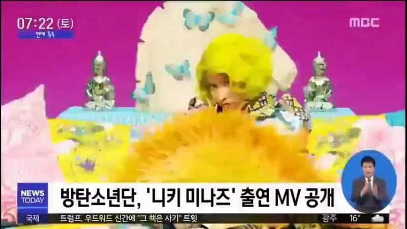 MBC 뉴스 투데이 연예톡톡 방탄소년단, 니키 미나즈 출연 MV 공개