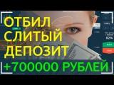 +700000 РУБЛЕЙ ОТБИЛ СЛИТЫЙ ДЕПОЗИТ ОЛИМП ТРЕЙД