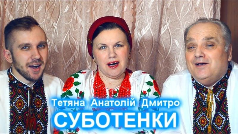 Українська пісня - МАМИНА ВИШНЯ - SUBOTENKO BAND 💙💛