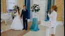 Константиновский дворец Мраморный Зал Церемония бракосочетания регистратор Римма Чистякова
