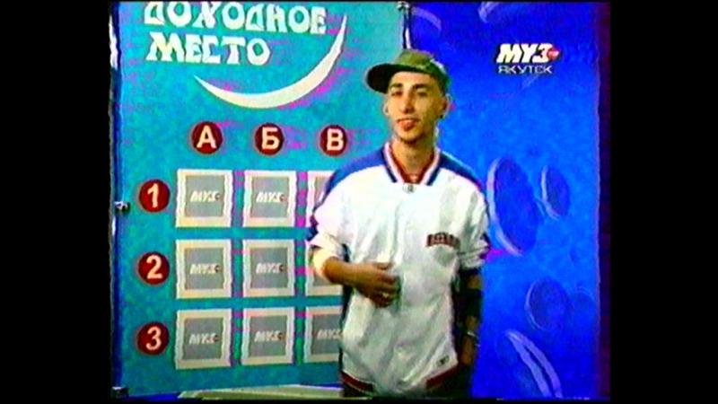 L'One в Якутской телепередаче Вечерний Звон Муз ТВ Якутск 2004г.