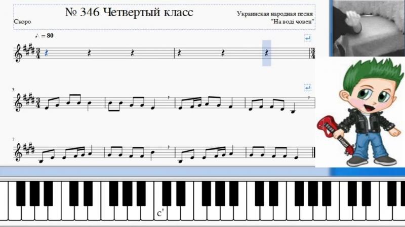4 класс № 346 Сольфеджио Б Калмыков, Г Фридкин