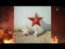 Как это сделано Новая звезда на Мемориале Победы в п Лев Толстой