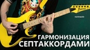 Гармонизация септаккордами мажорной и минорной гаммы!