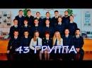 ПРУ 2018 43 группа