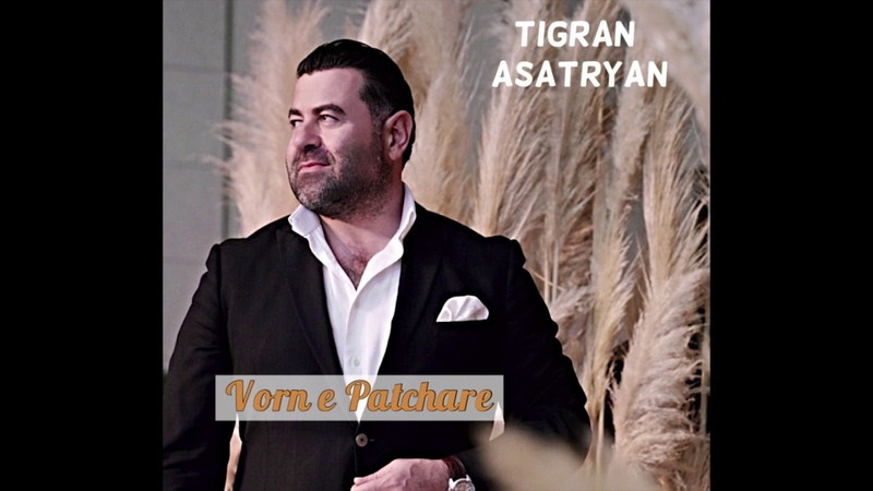 Vorn E Patchare Tigran Asatryan New 2019 Song