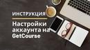 Инструкция Настройки аккаунта на GetCourse