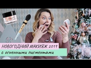 БЛЕСТЯЩИЙ МАКИЯЖ НА НОВЫЙ ГОД 2019 С ПИГМЕНТАМИ!