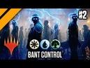 Ravnica Allegiance Streamer Prerelease - Bant Reclamation Control P2 (sponsored) | MTG Arena