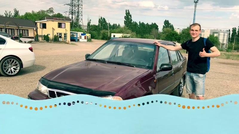 Почему люди обращаются в Автоподбор Волгоград. Помощь в покупке Део Нексия