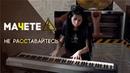 МАЧЕТЕ - Не расставайтесь (PIANO COVER)